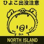 北海道コンシェルジュ